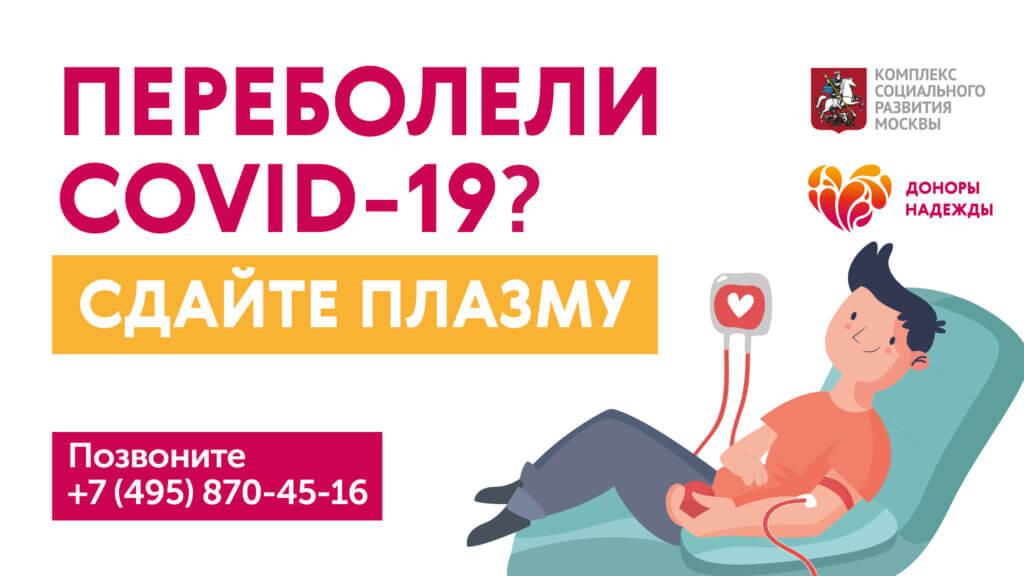 Плазма антитела_департаменты_2_вк_1080х607